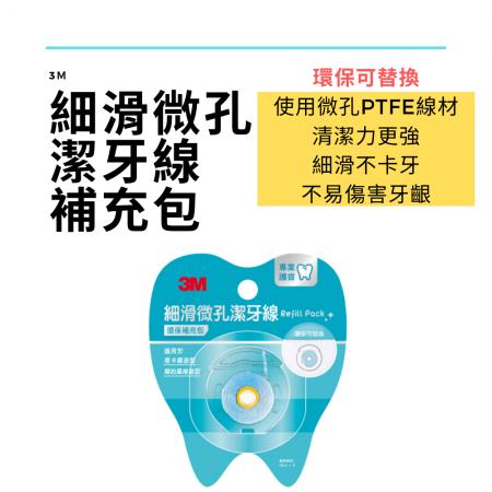 3M 細滑微孔潔牙線40m-補充包