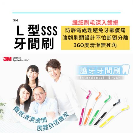 3M 護牙牙間刷0.7MM(SSS)-L型