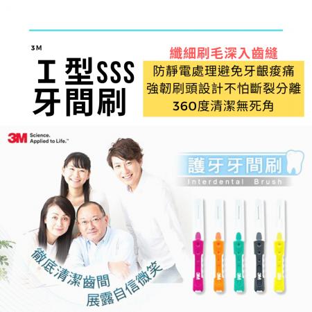 3M 護牙牙間刷0.7mm(SSS)-I型
