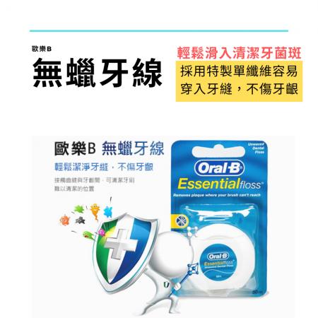Oral-B無蠟牙線(50M)