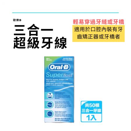 Oral-B三合一牙線50入(牙橋專用)