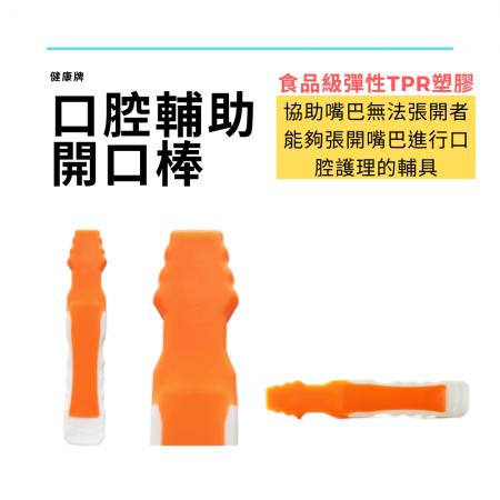 口腔輔助開口棒(單支裝)