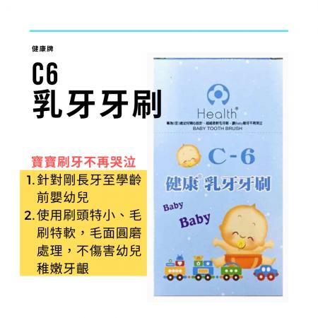 C6乳牙牙刷(12支裝)