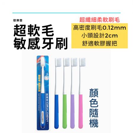Oraldent歐樂登-超軟毛護齦牙刷(單支裝)
