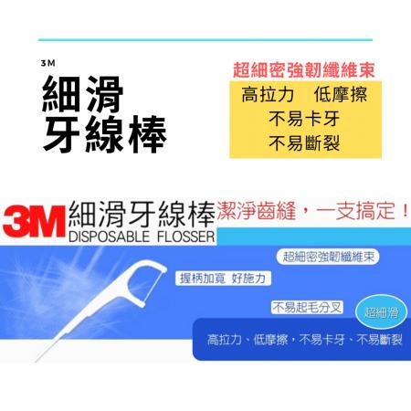 3M 細滑牙線棒