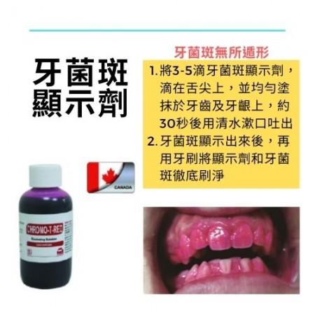 牙菌斑顯示劑(60c.c.)