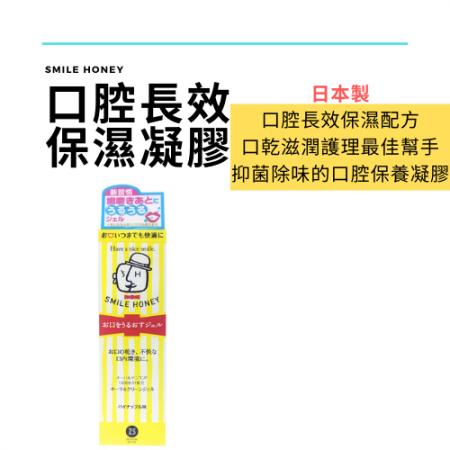 Smile Honey口腔長效保濕凝膠(單入裝)
