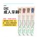 C9C成人牙刷(12支裝)
