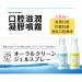 日本SMILE HONEY口腔滋潤凝膠噴霧(單瓶裝)